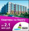 ЖК «Пироговская Ривьера»